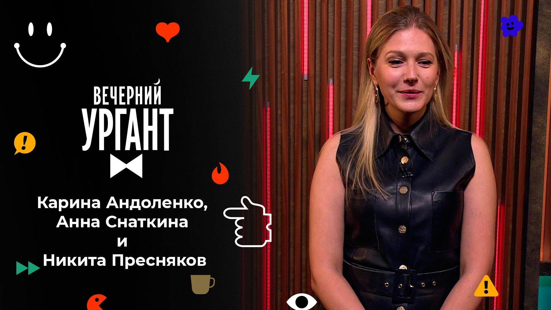 «Вечерний Ургант». Карина Андоленко, Анна Снаткина иНикита Пресняков