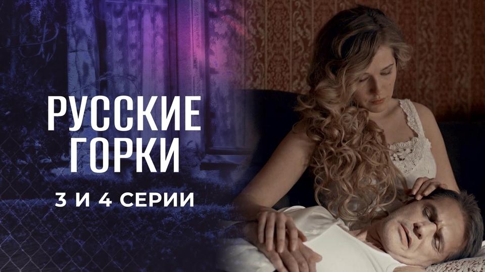 Русские горки. 3 и 4 серии