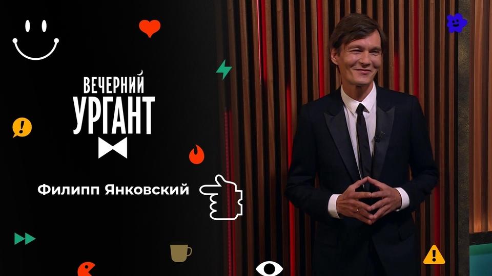Филипп Янковский. Вечерний Ургант