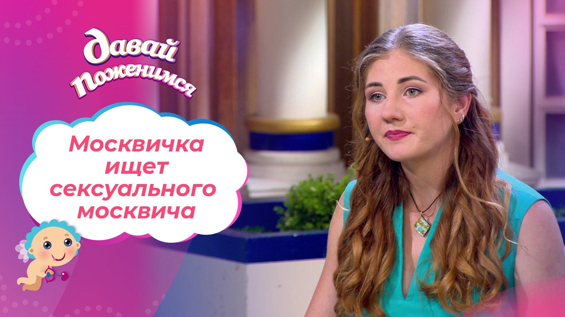 «Давай поженимся!». Москвичка без чувства юмора. Часть 1
