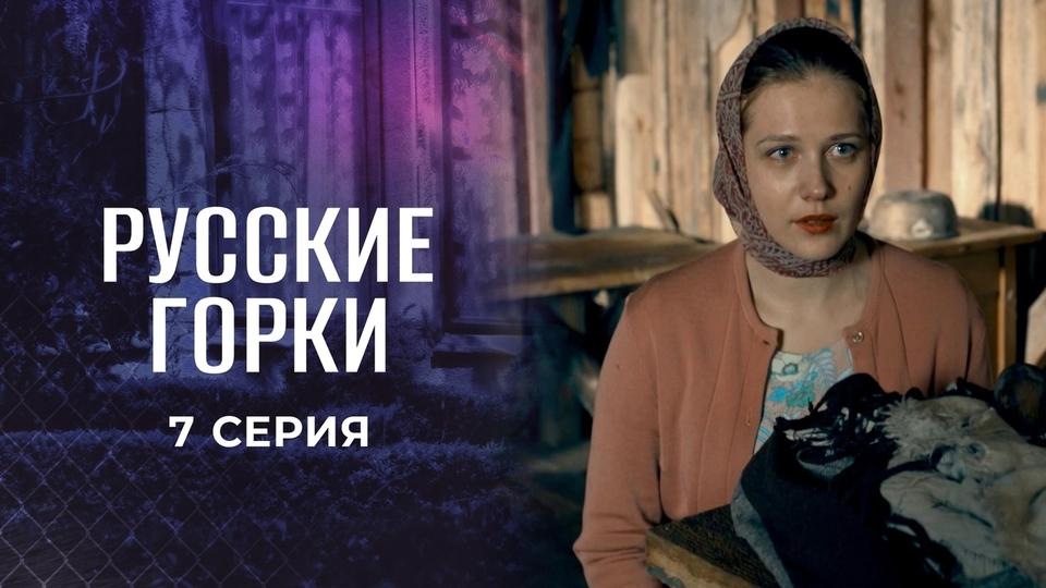 Русские горки. 7 серия