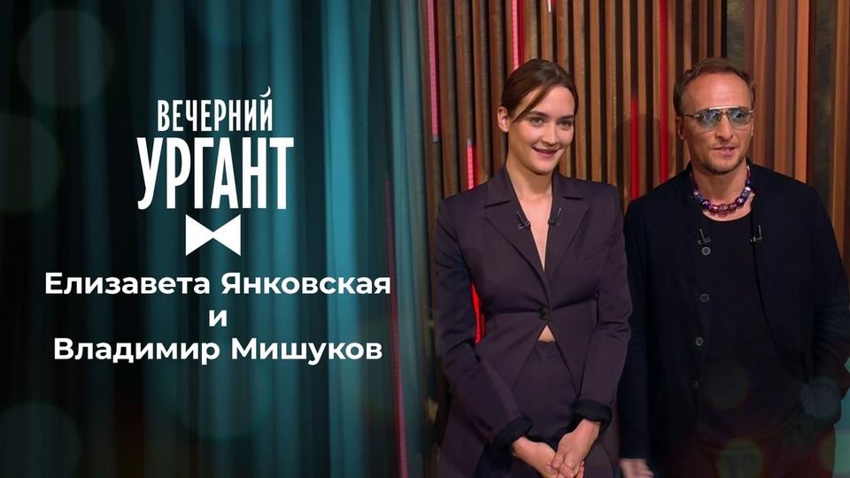 Елизавета Янковская иВладимир Мишуков. Вечерний Ургант