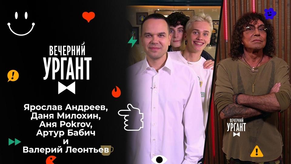 Ярослав Андреев, Даня Милохин, Аня Pokrov, Артур Бабич и Валерий Леонтьев. Вечерний Ургант