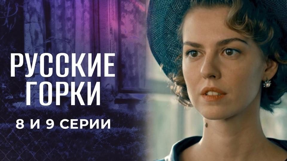 Русские горки. 8 и 9 серии