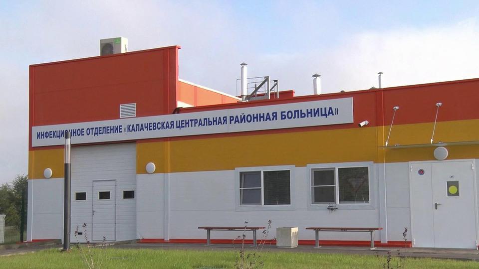 Новая инфекционная больница начала работу вКалаче-на-Дону вВолгоградской области