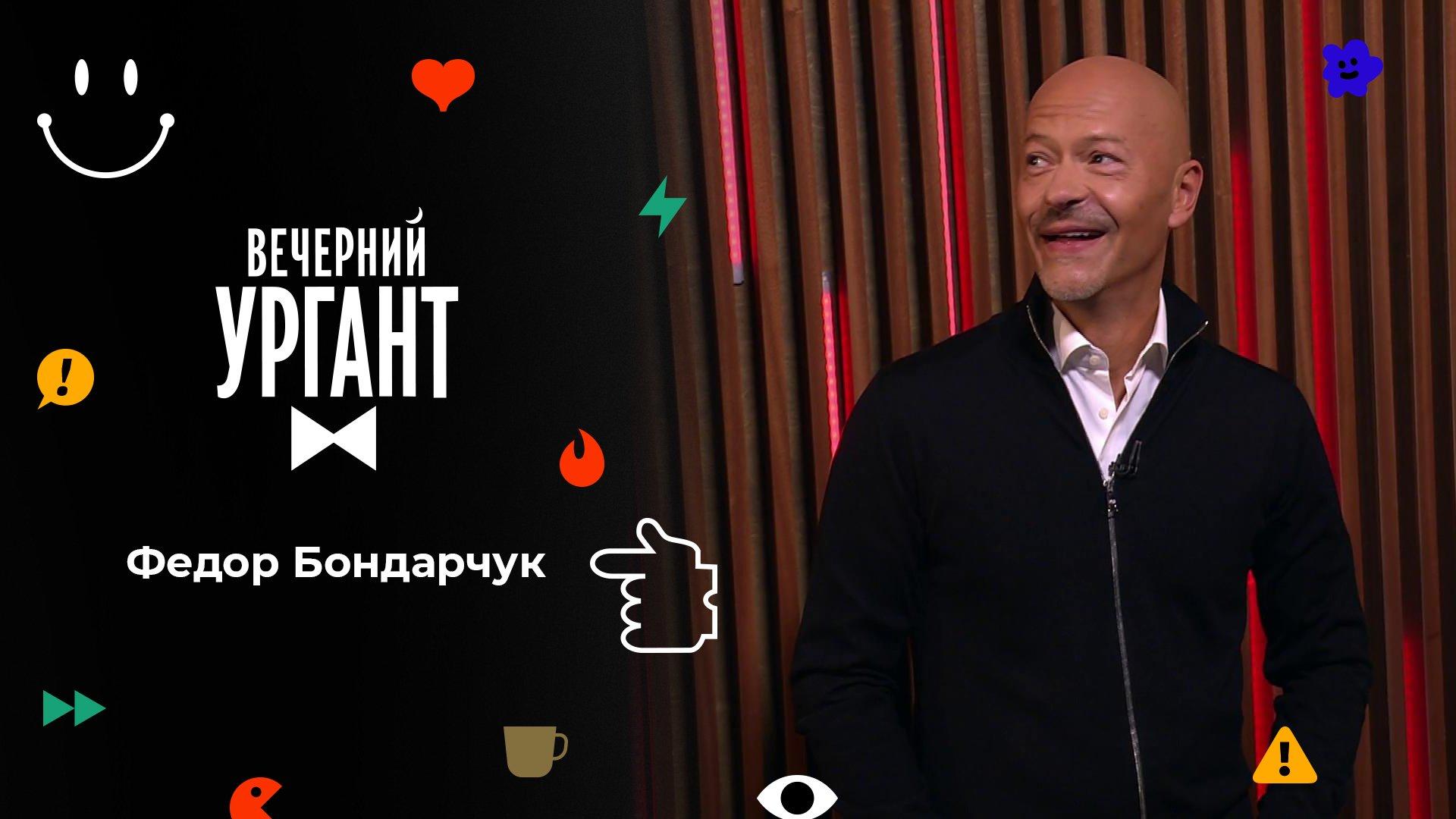 «Вечерний Ургант». Федор Бондарчук