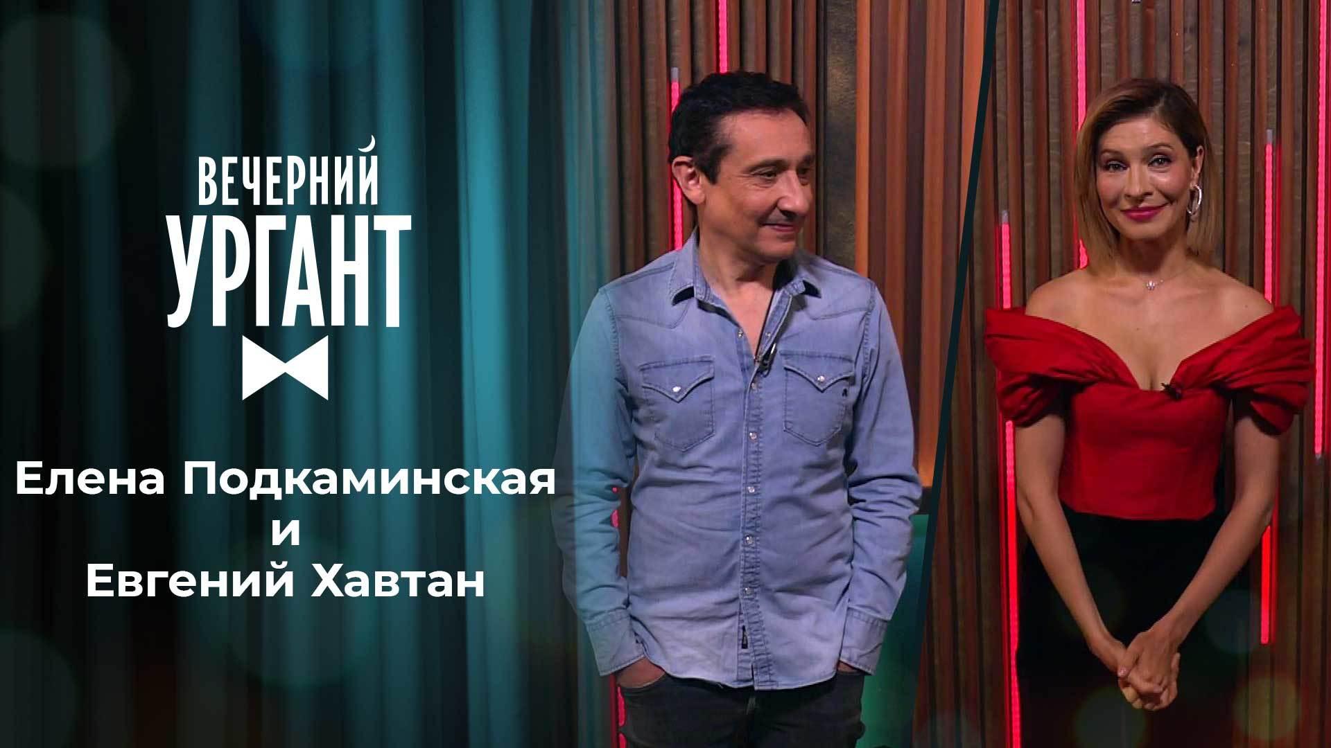 «Вечерний Ургант». Елена Подкаминская иЕвгений Хавтан