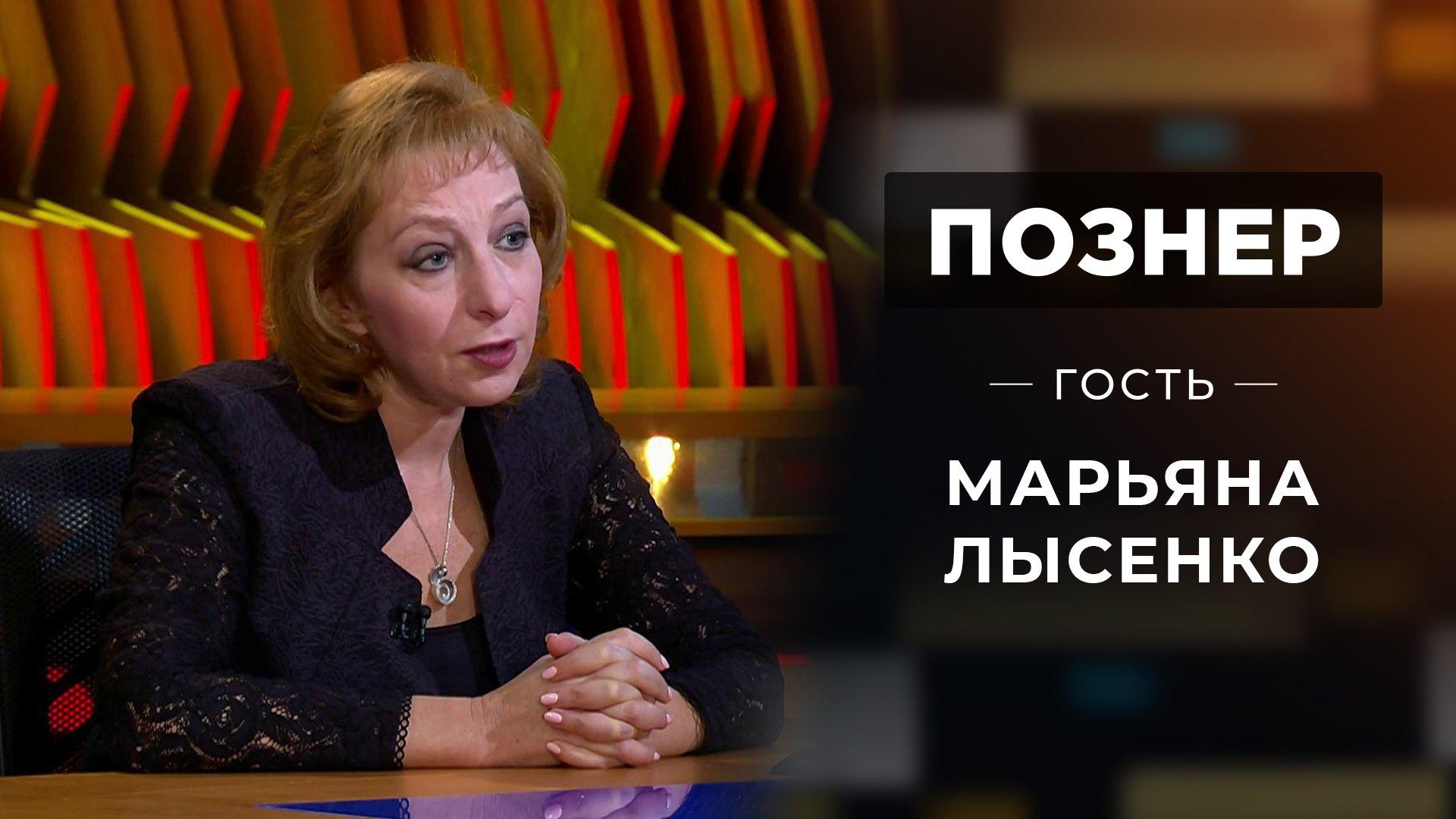 «Познер». Гость Марьяна Лысенко