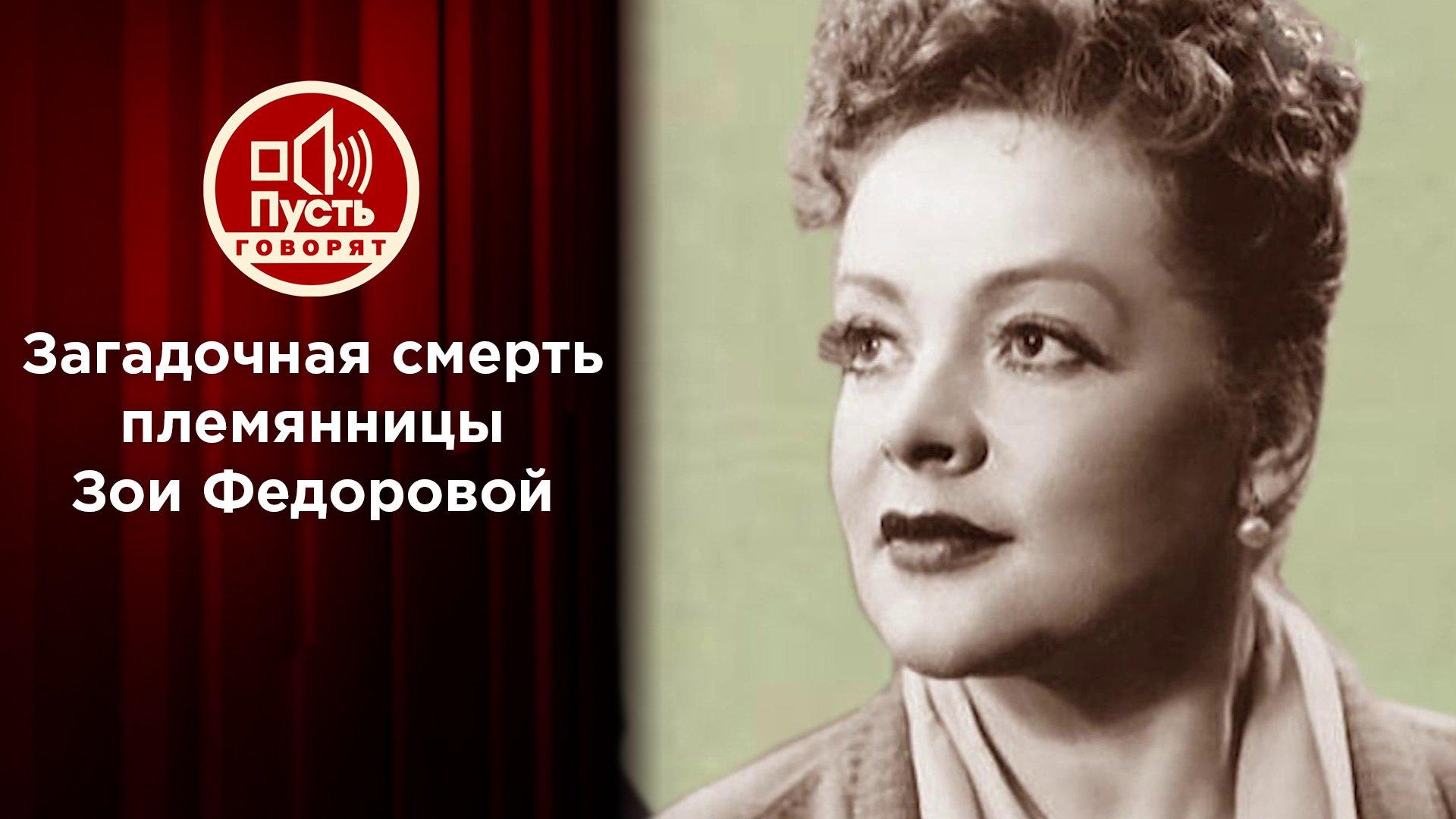 «Пусть говорят». Отчего умерла племянница великой актрисы?