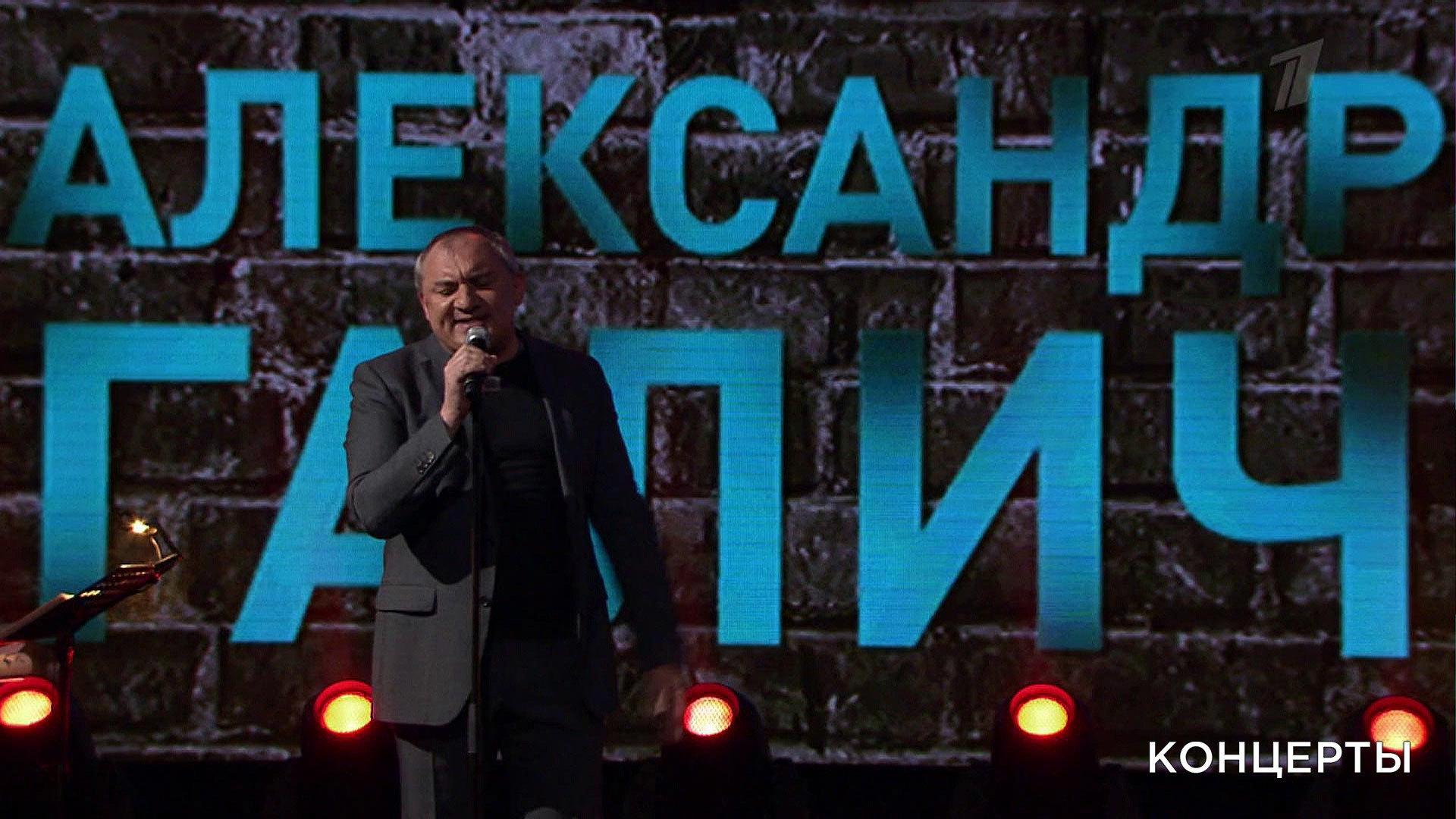 Кодню рождения Александра Галича. «Когда явернусь...»