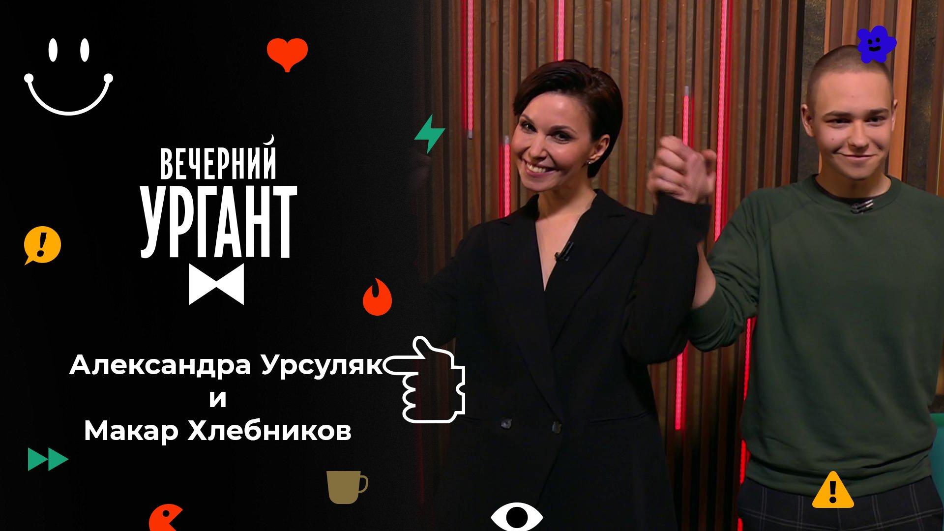 «Вечерний Ургант». Александра Урсуляк иМакар Хлебников