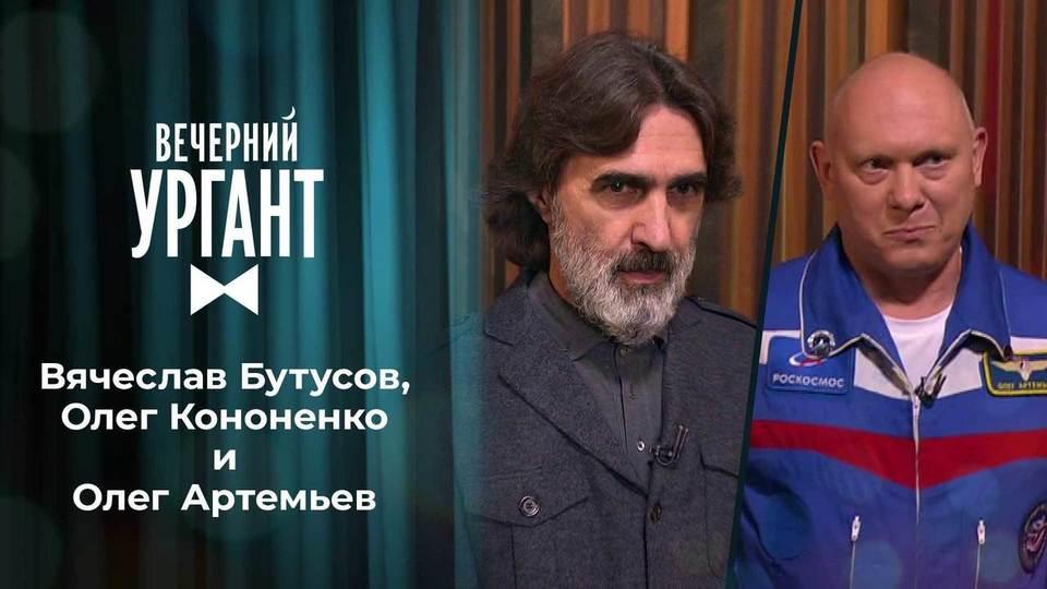 Вячеслав Бутусов, Олег Кононенко иОлег Артемьев. Вечерний Ургант