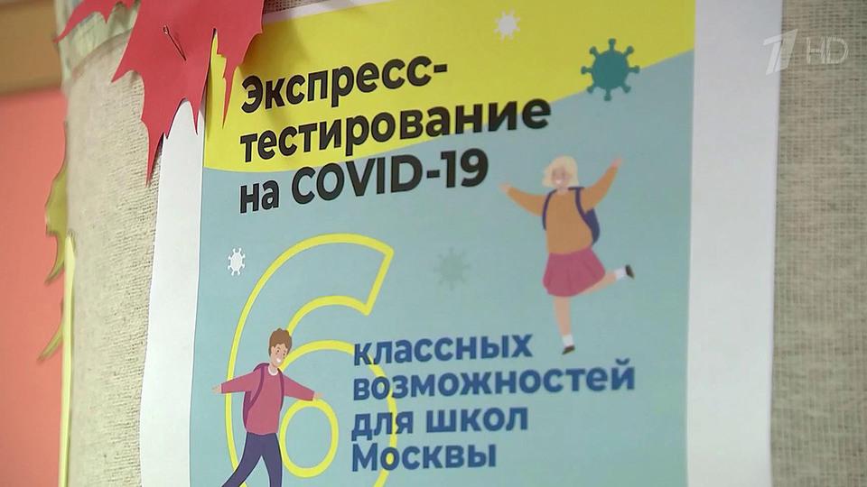 Вдесяти московских школах стартует бесплатное экспресс-тестирование наCOVID-19