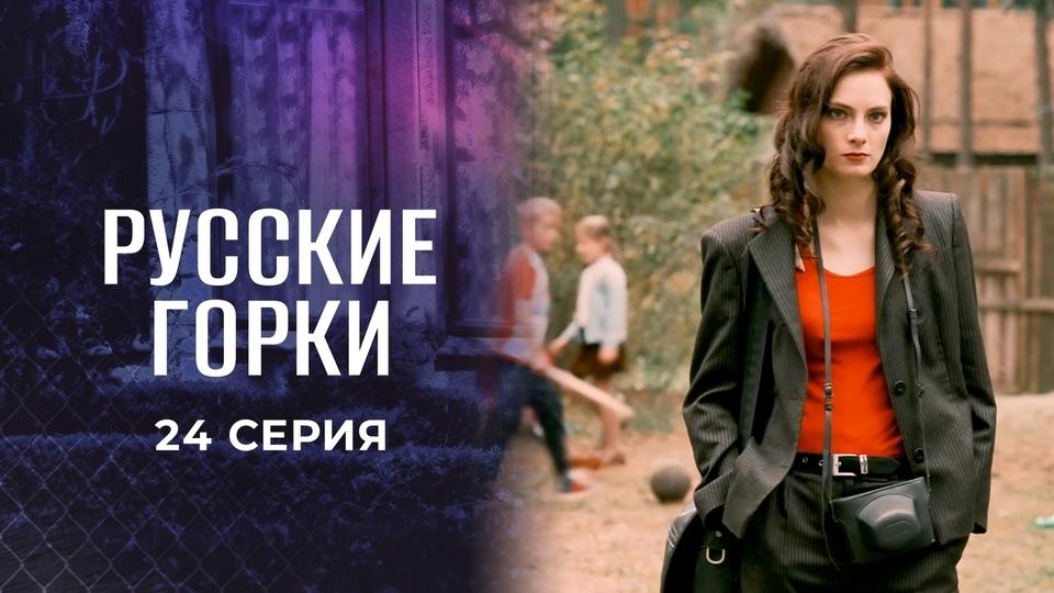 Русские горки. 24 серия