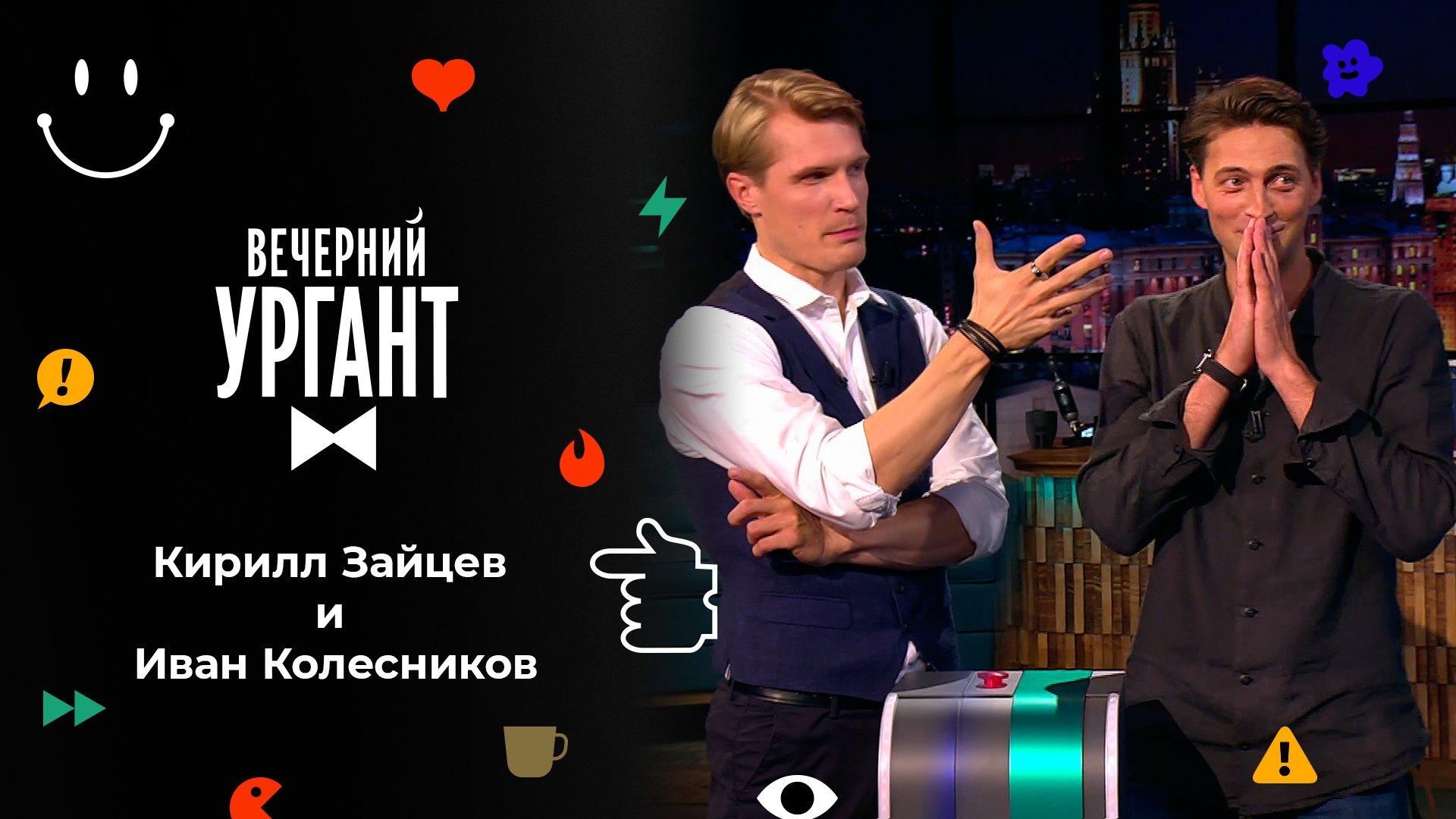 «Вечерний Ургант». Кирилл Зайцев иИван Колесников