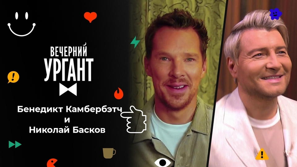 Бенедикт Камбербэтч и Николай Басков. Вечерний Ургант
