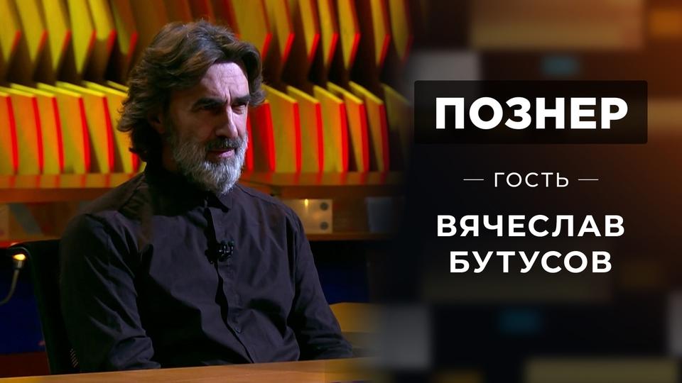 Гость Вячеслав Бутусов. Познер