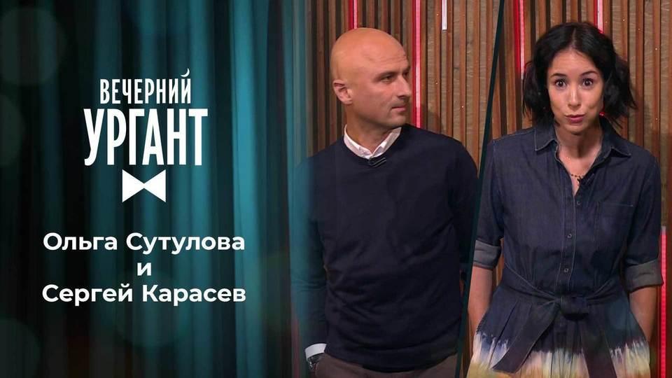 Ольга Сутулова и Сергей Карасев. Вечерний Ургант