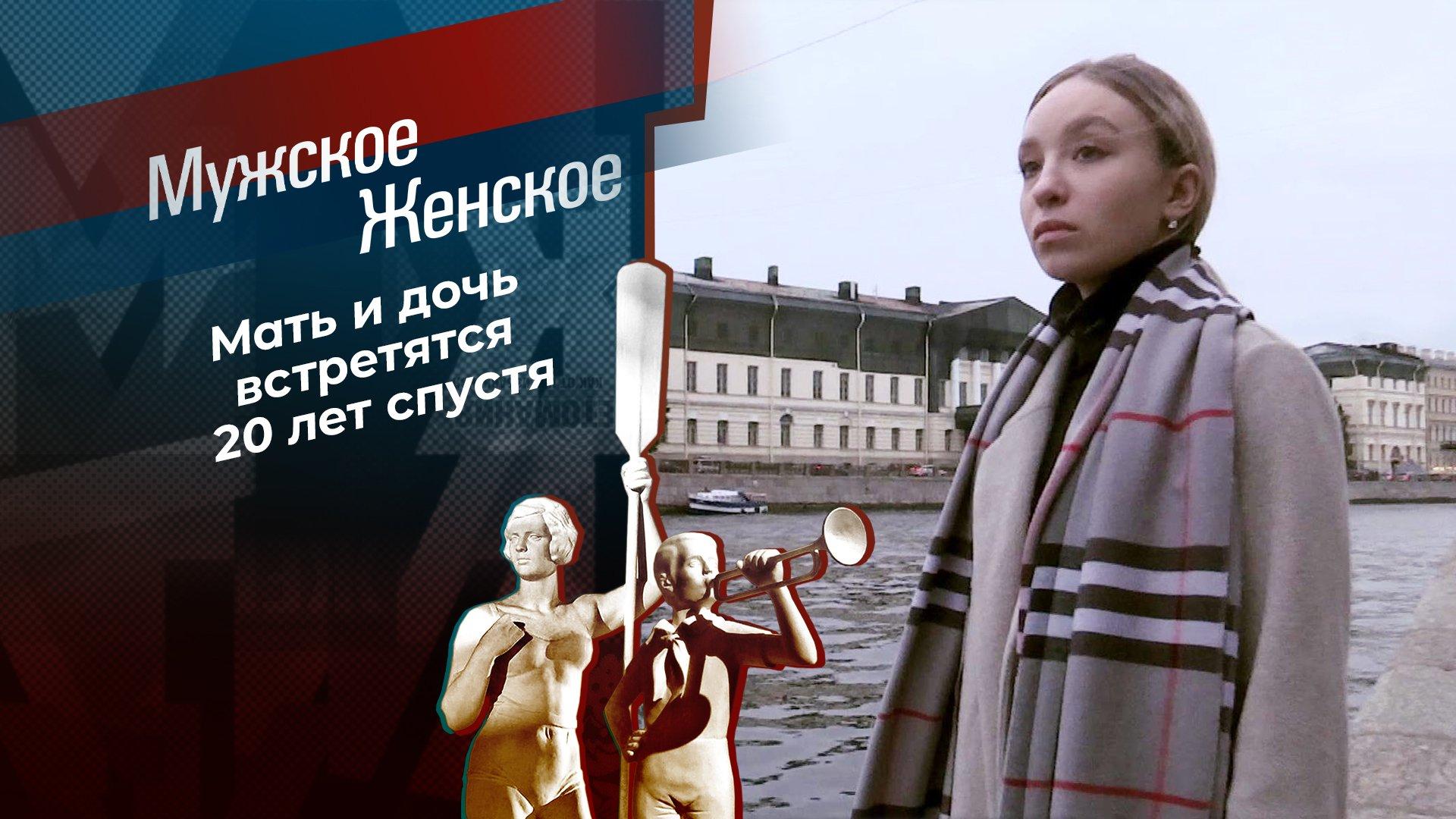 «Мужское / Женское». Записки сиротки
