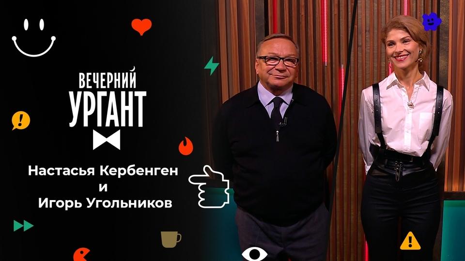 Настасья Кербенген иИгорь Угольников. Вечерний Ургант