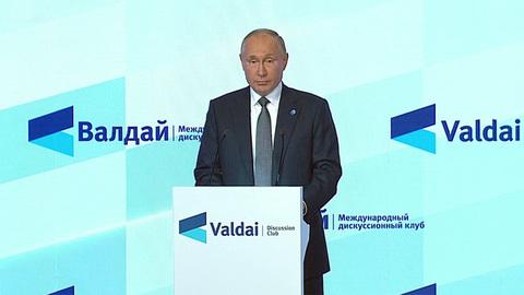 Важнейшие заявления Владимира Путина прозвучали насессии дискуссионного клуба «Валдай»