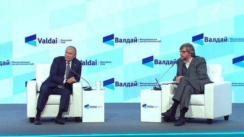 Эксперты «Валдайского клуба» задали свои вопросы президенту России после его выступления
