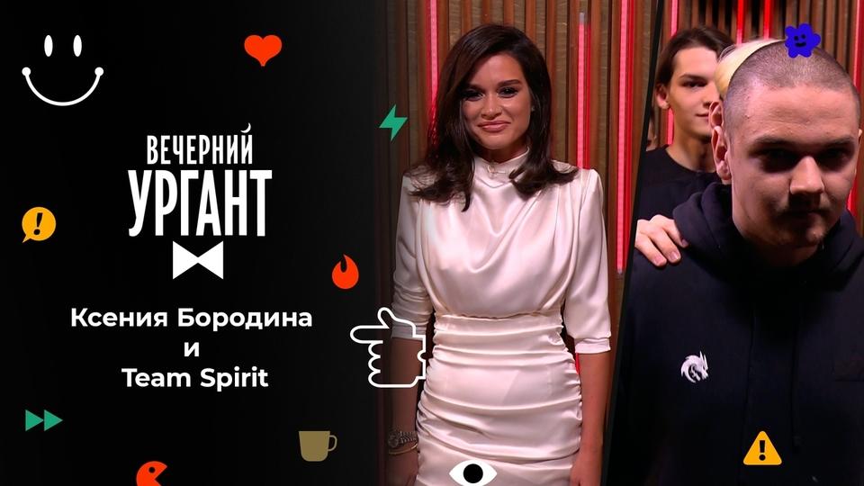 Ксения Бородина и Team Spirit. Вечерний Ургант