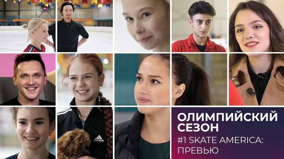 Превью Skate America: Трусова, Усачева, Синицина, Загитова и Траньков, Медведева и Даниелян