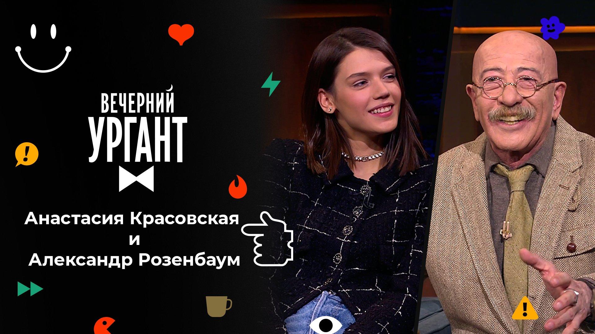 «Вечерний Ургант». Анастасия Красовская иАлександр Розенбаум