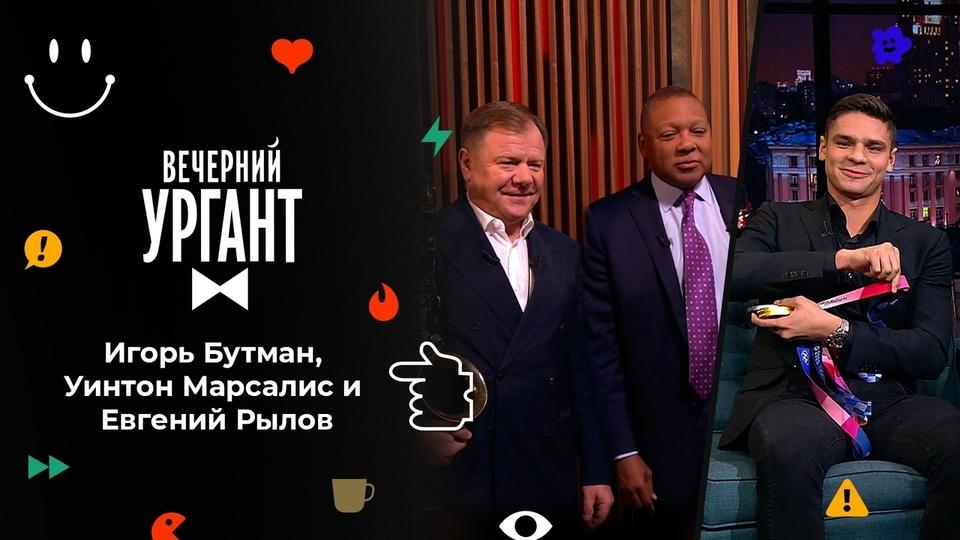 Игорь Бутман, Уинтон Марсалис и Евгений Рылов. Вечерний Ургант