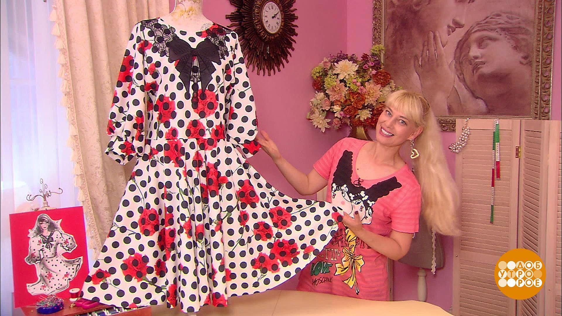 Платье ведущей доброе утро