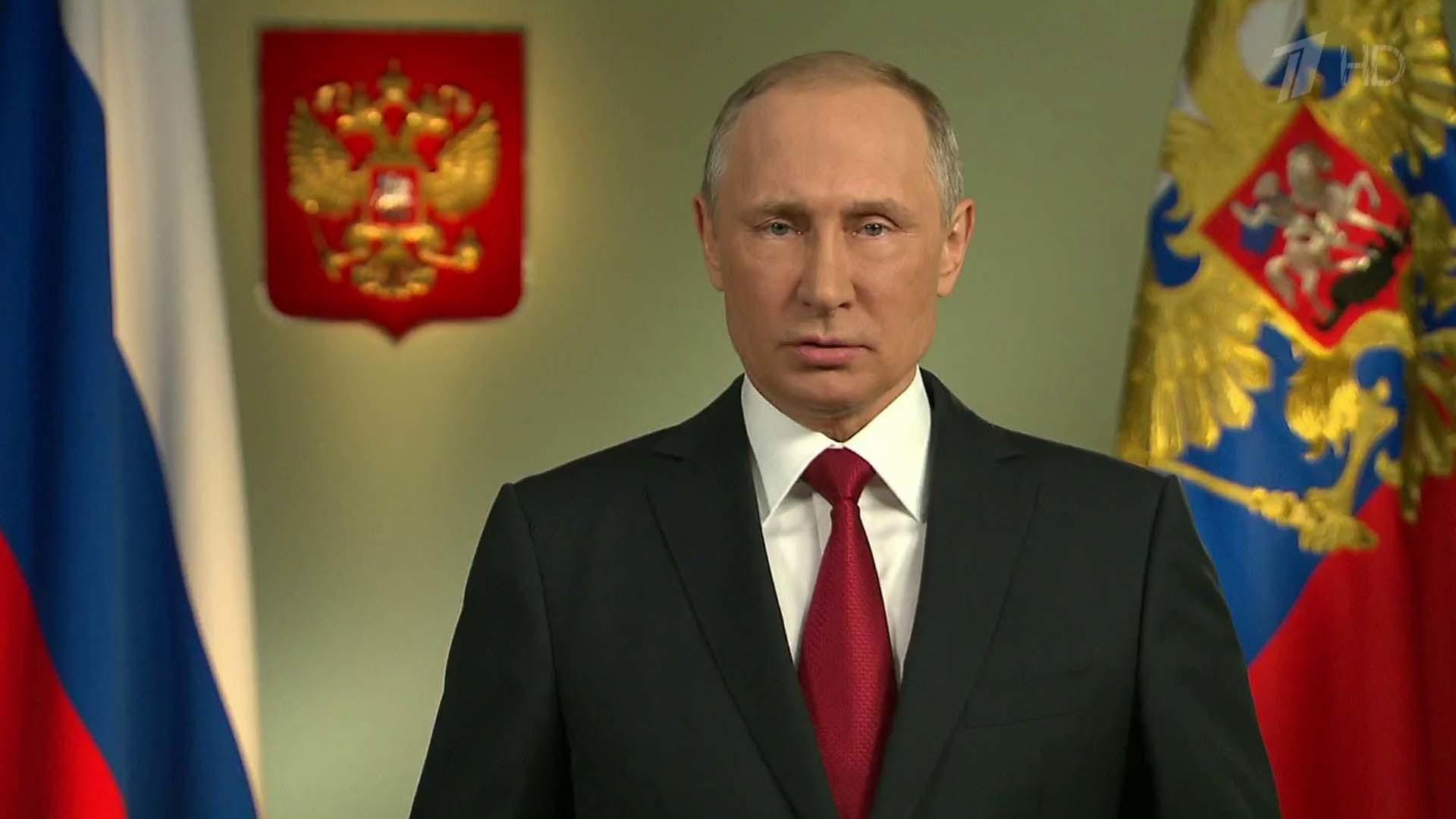Послание Владимира Путина Федеральному собранию  ПРЯМАЯ