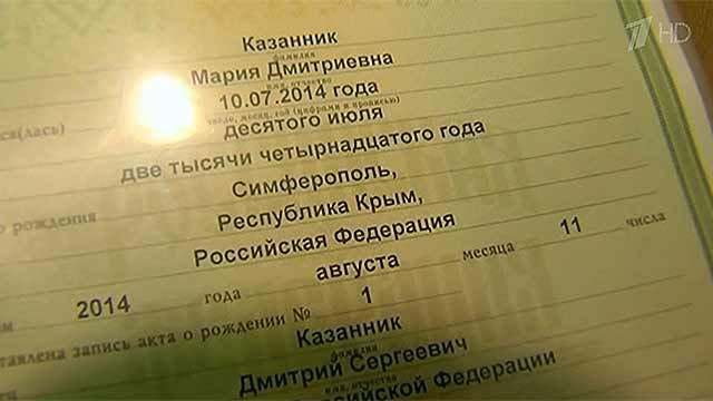 свидетельство о рождении российского образца - фото 9